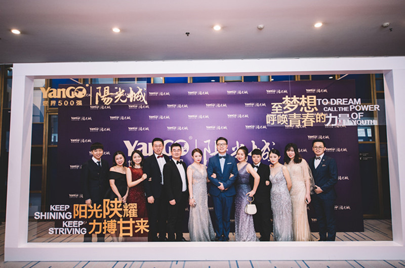 2018年阳光城陕甘区域年会盛典